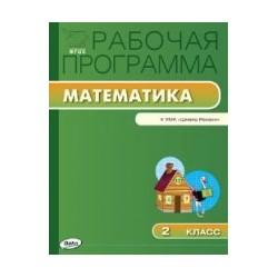 Ситникова Программы... Математика 2 кл. к УМК Моро (Школа России)
