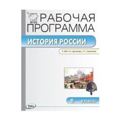 Сорокина Программы... История России 6 кл. (ФГОС) (Данилов Косулина)