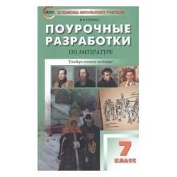 Егорова ПШУ Литература 7 кл. Универсальное издание