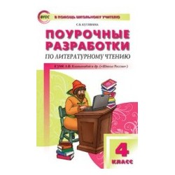 Кутявина ПШУ Литературное чтение 4 кл. (ФГОС)  (Школа России)
