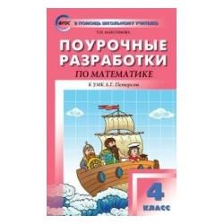 Максимова ПШУ Математика  4 кл. (ФГОС) (Петерсон) (Перспектива)
