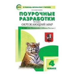 Максимова ПШУ Окружающий мир 4 кл. (ФГОС) (Плешаков) (Школа России)