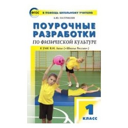 Патрикеев ПШУ Физкультура 1 кл. (ФГОС) (Школа России)