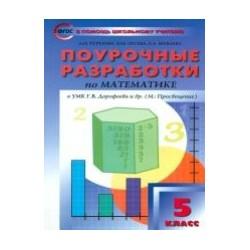 Яценко ПШУ Математика  5 кл. (ФГОС) (Дорофеев)