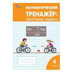 Давыдкина Математический тренажер текстовые задачи. 4 кл. (ФГОС)