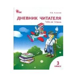 Клюхина Дневник читателя 3 кл.  (ФГОС)