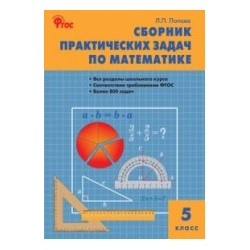 Попова Сборник практических задач по математике. 5 кл.