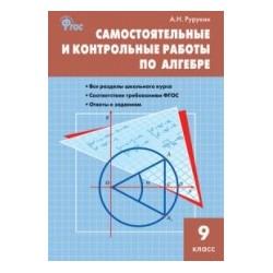 Рурукин Алгебра. Самостоятельные и контрольные работы 9 кл. (ФГОС)