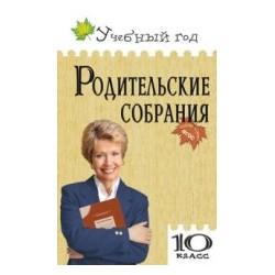 Родительские собрания.10 кл.