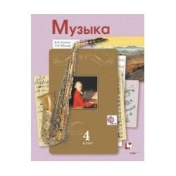 Усачева Музыка 4 кл. Учебник (ФГОС)