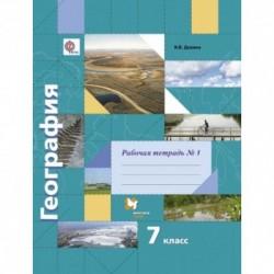 Душина География 7 кл. Рабочая тетрадь в 2-х частях (ФГОС)