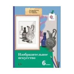 Ермолинская ИЗО 6 кл. Учебник. (ФГОС)