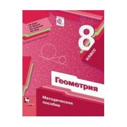 Мерзляк Геометрия 8 кл. Методика (ФГОС)