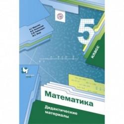 Мерзляк Математика 5 кл. Дидактические материалы (ФГОС)