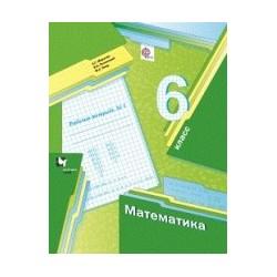Мерзляк Математика 6 кл. Рабочая тетрадь в 3-х частях (ФГОС)