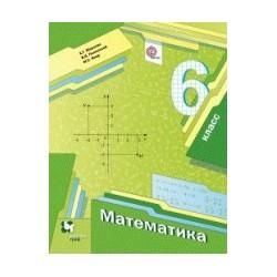 Мерзляк Математика 6 кл. Учебник (ФГОС)