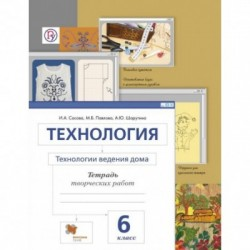Сасова Технология. Технологии ведения дома 6 кл. Тетрадь для творческих работ (ФГОС)