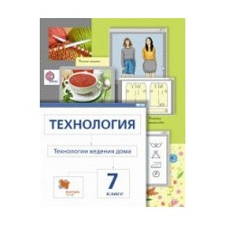 Сасова Технология. Технологии ведения дома 7 кл. Учебник (ФГОС)
