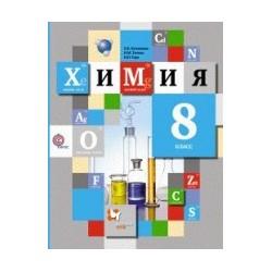 Кузнецова Химия 8 кл. Учебник (ФГОС)