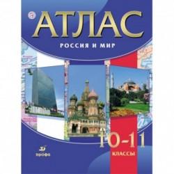 Волобуев. Атлас История 10-11кл. Россия и мир