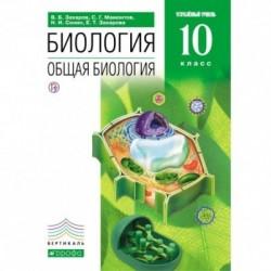 Захаров. Биология 10 кл Учебник.Общая биология   Углубленный уровень. ВЕРТИКАЛЬ