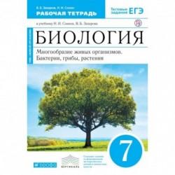 Захаров. Биология 7 кл. Рабочая тетрадь Многообразие живых орг. (Синий) ВЕРТИКАЛЬ (дерево)
