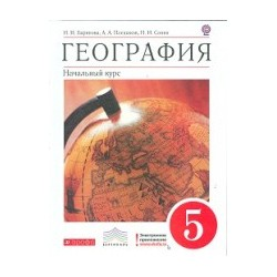 Баринова Плешаков. География  5 кл. География. Учебник ФГОС ВЕРТИКАЛЬ