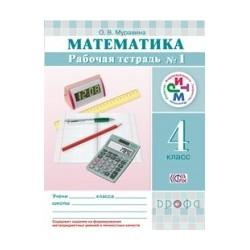 Муравин. Математика  4кл.Рабочая тетрадь в 2-х частях. РИТМ
