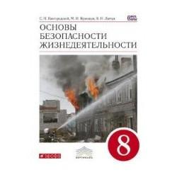 Латчук и др. ОБЖ  8кл.Учебник. ВЕРТИКАЛЬ