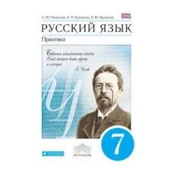Пименова. Русский язык  7кл. Практика. Учебник. ВЕРТИКАЛЬ