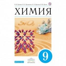 Еремин Химия  9 кл. Учебник.ВЕРТИКАЛЬ (ФГОС)