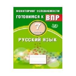 Драбкина С.В. Субботин Д.И. Русский язык. 7 класс. Мониторинг успеваемости. Готовимся к ВПР