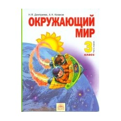 Дмитриева.  Окружающий мир 3 кл. Учебник в 2-х частях. (ФГОС).