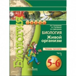 Сухорукова.  Биология  5-6 кл. Живой организм. Тетрадь-тренажер в 2-х частях (УМК Сфера)