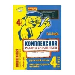 Голубь Комплексная работа учащихся. Русский язык. Литературное чтение. 4 класс. (ФГОС)