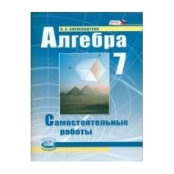 Александрова. Алгебра  7 кл. Самостоятельные работы (базовый). (ФГОС)