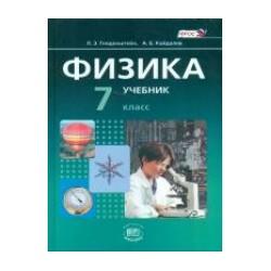 Генденштейн. Физика  7 кл. Учебник. В 2-х частях. (ФГОС)