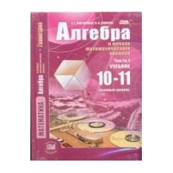 Мордкович Алгебра 10-11 кл. Учебник в 2-х частях. (ФГОС)