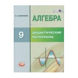 Феоктистов. Алгебра. 9 кл. Дидактические материалы. Методические рекомендации. (ФГОС)
