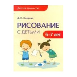 Колдина Д. Н. Детское творчество. Рисование с детьми 6-7 лет