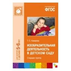 Комарова Изобразительная деятельность в детском саду. Старшая группа (5-6 лет.) (ФГОС)