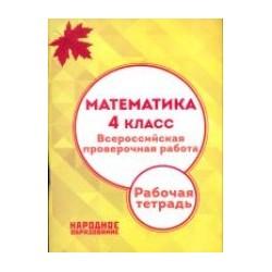 Мальцев ВПР Математика 4кл.