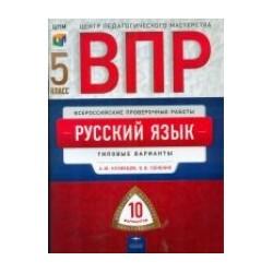 Кузнецов Сененко ВПР. Русский язык. 5 класс типовые варианты 10 вариантов
