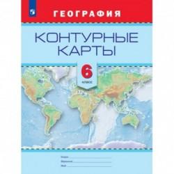 Градскова Е. П. Смирнова Т. А. Контурные карты География  6кл. (Просвещение)