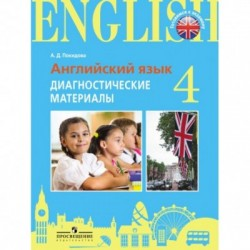 Покидова Английский язык. Диагностические материалы 4 класс (углубл.)