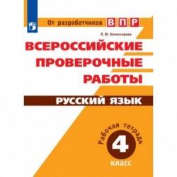 Комиссарова Всероссийские проверочные работы (ВПР). Русский язык. Рабочая тетрадь. 4 класс