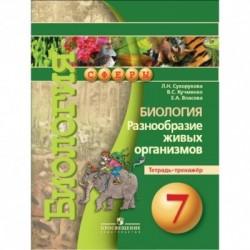 Сухорукова. Биология  7 кл. тетрадь-тренажер  (сферы)