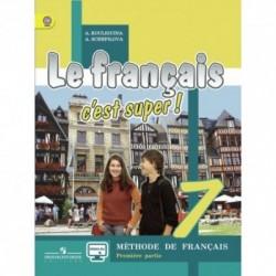 Кулигина. Твой друг французский язык 7 кл. Учебник. в 2-х частях. ФГОС
