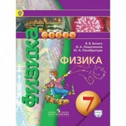 Белага Физика 7 кл Учебник (Сферы)  ФГОС