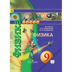 Белага Физика 9 кл Учебник (Сферы) ФГОС